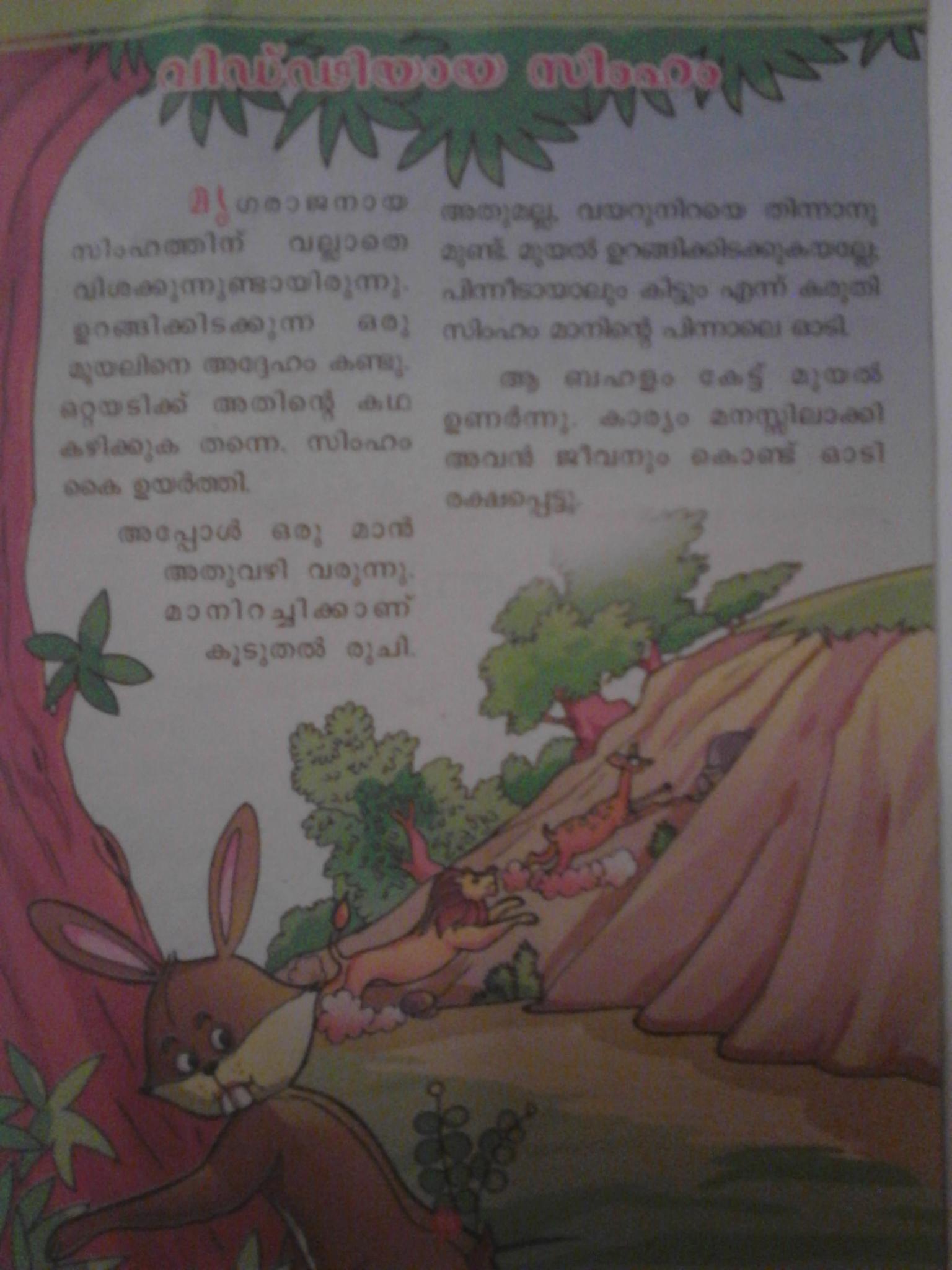 song and story Malayalam 2 kunjikadhagal | kutti sarva