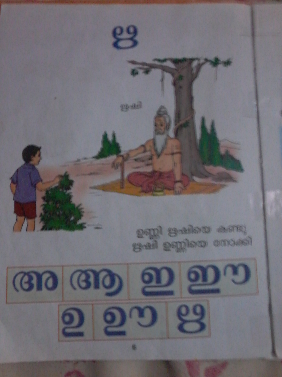 letters and words malayalam 1 akshara padavali
